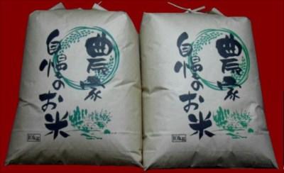 減農薬のミルキークイーンを通販でお届けする栄屋ファームは20kgでも送料無料