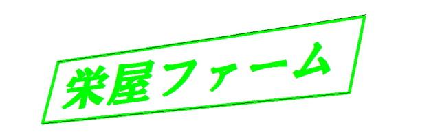 農家直送のおいしいお米を送料無料の通販でお届けする栄屋ファームのロゴ